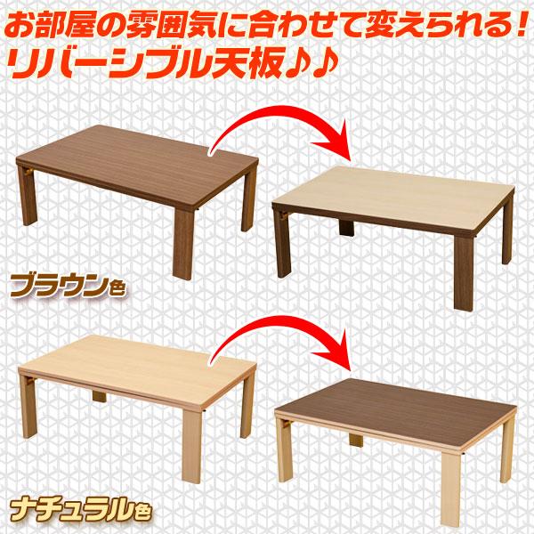 こたつテーブル 掛布団 セット 幅105cm 正方形 折れ脚テーブル 天板リバーシブル こたつ 2点セット - エイムキューブ画像3