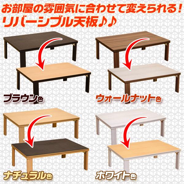 こたつ 幅105cm フラットヒーター 折り畳み脚 コタツ テーブル 一人暮らし 折れ脚 完成品  - エイムキューブ画像3