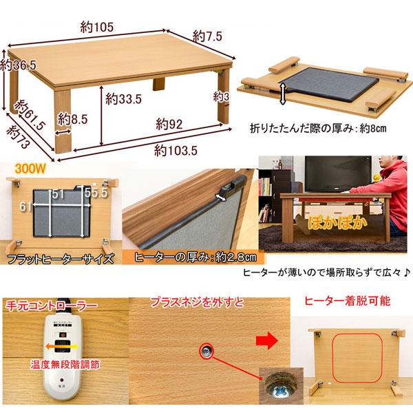 炬燵 折りたたみテーブル 足元暖房 リバーシブル天板 速暖 カジュアル コタツ - aimcube画像4
