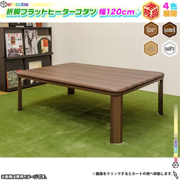 こたつ フラットヒーター 折り畳み 幅80cm コタツ テーブル 完成品 家具調 - エイムキューブ画像1