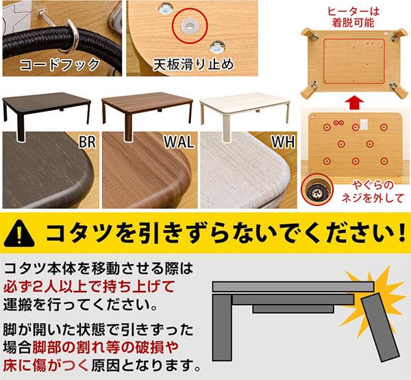 こたつ フラットヒーター 折り畳み 幅80cm コタツ テーブル 完成品 家具調 - エイムキューブ画像5