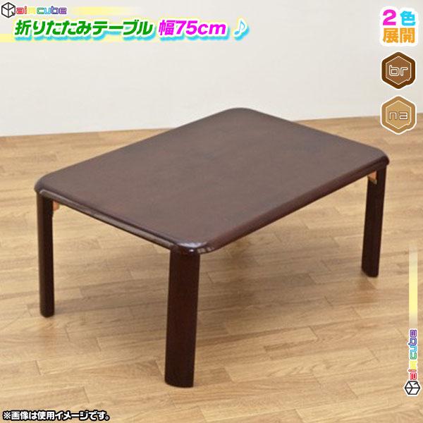 天然木製 ローテーブル 幅75cm テーブル センターテーブル テーブル 子供用テーブル  - エイムキューブ画像1