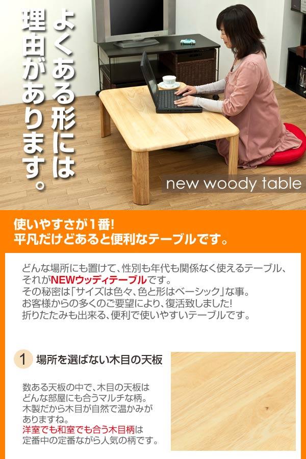 天然木製 ローテーブル 幅75cm テーブル センターテーブル テーブル 子供用テーブル  - エイムキューブ画像3