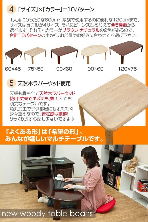 天然木製 ローテーブル 幅75cm テーブル センターテーブル テーブル 子供用テーブル  - エイムキューブ画像5