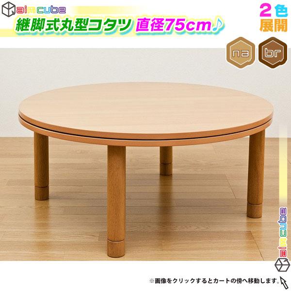 カジュアルコタツ 75cm幅 高さ調節 食卓 テーブル - エイムキューブ画像1