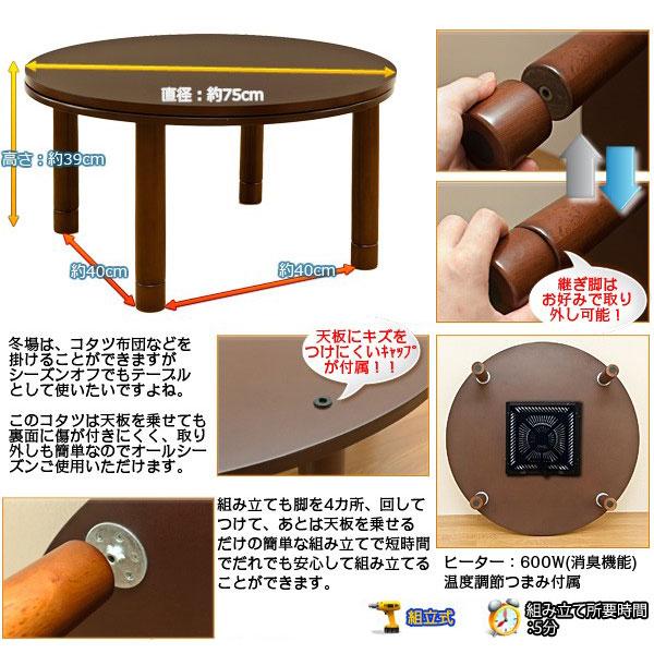 カジュアルコタツ 75cm幅 高さ調節 食卓 テーブル - エイムキューブ画像3