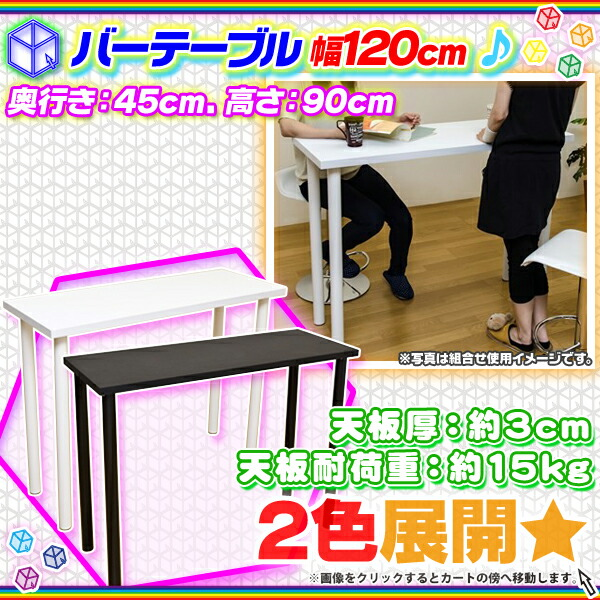 バーテーブル 幅120cm 高さ90cm テーブル 作業台 長机 会議用 テーブル - エイムキューブ画像1