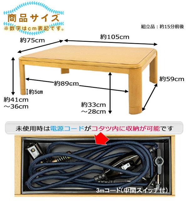 継脚式 こたつ テーブル 石英管 コタツ センターテーブル 幅105cm 継脚式 メトロ電気工業製 - エイムキューブ画像1