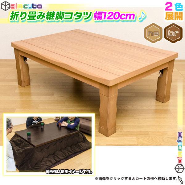 折脚式 こたつ テーブル 幅120cm 継脚 コタツ センターテーブル ヒーター国内メーカー 600W - エイムキューブ画像1