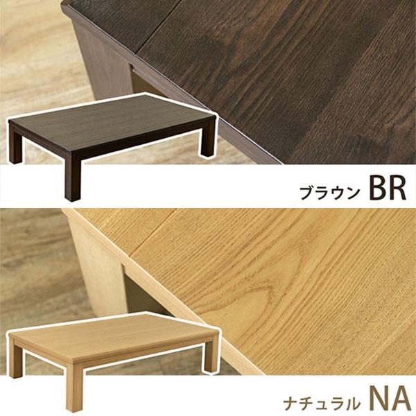 家具調コタツ ローテーブル 浮造り 和風 座卓 食卓 高さ調節可能 手元コントローラー 長方形テーブル - aimcube画像2
