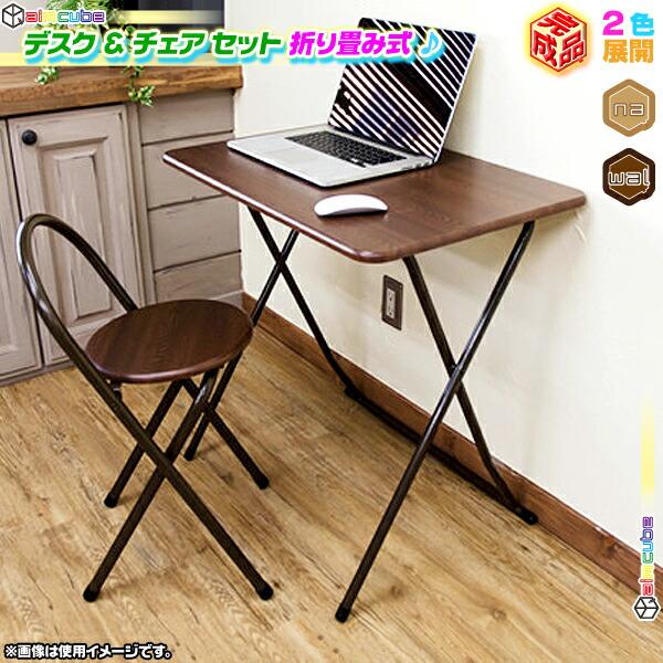 折りたたみ デスク チェアセット コンパクトテーブル 作業台 折り畳みテーブル 椅子セット 補助デスク 2点セット