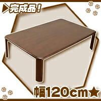 【全商品ポイント10倍!!】折りたたみテーブル 幅120cm/茶(ブラウン) センターテーブル リビングテーブル コンパクトテーブル 天然木製 ♪