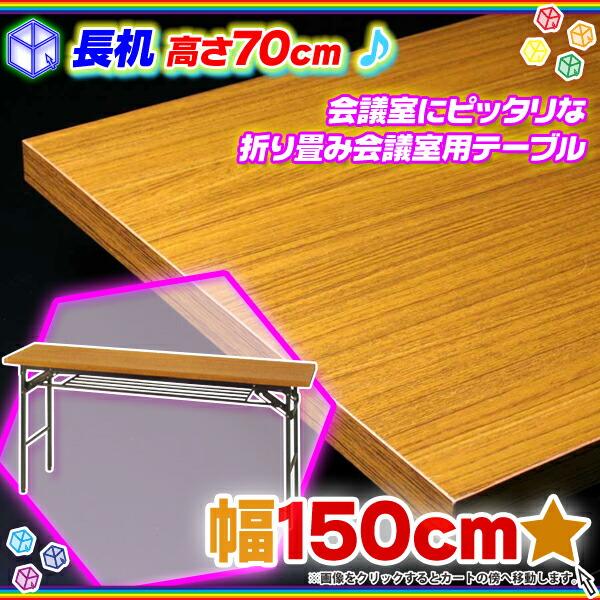 会議室用テーブル 幅150cm 棚付 ミーティングテーブル 公民館用 長机 高さ70cm - エイムキューブ画像1