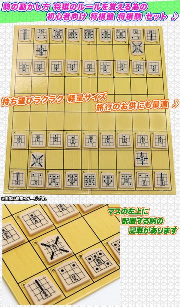 将棋入門 やさしい 将棋 簡単 おもちゃ ボードゲーム 知育 対象年齢:7歳以上 将棋の達人 駒の動かし方 - aimcube画像2