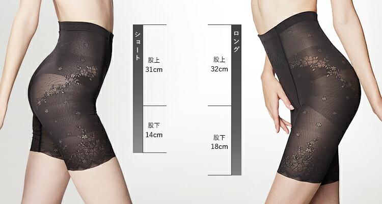 スカートでも安心のショート丈と、太ももすっぽりロング丈の2種類からお選びください
