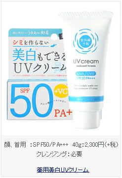 紫外線対策 UV対策