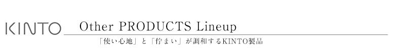 キントーSCS-s lineup