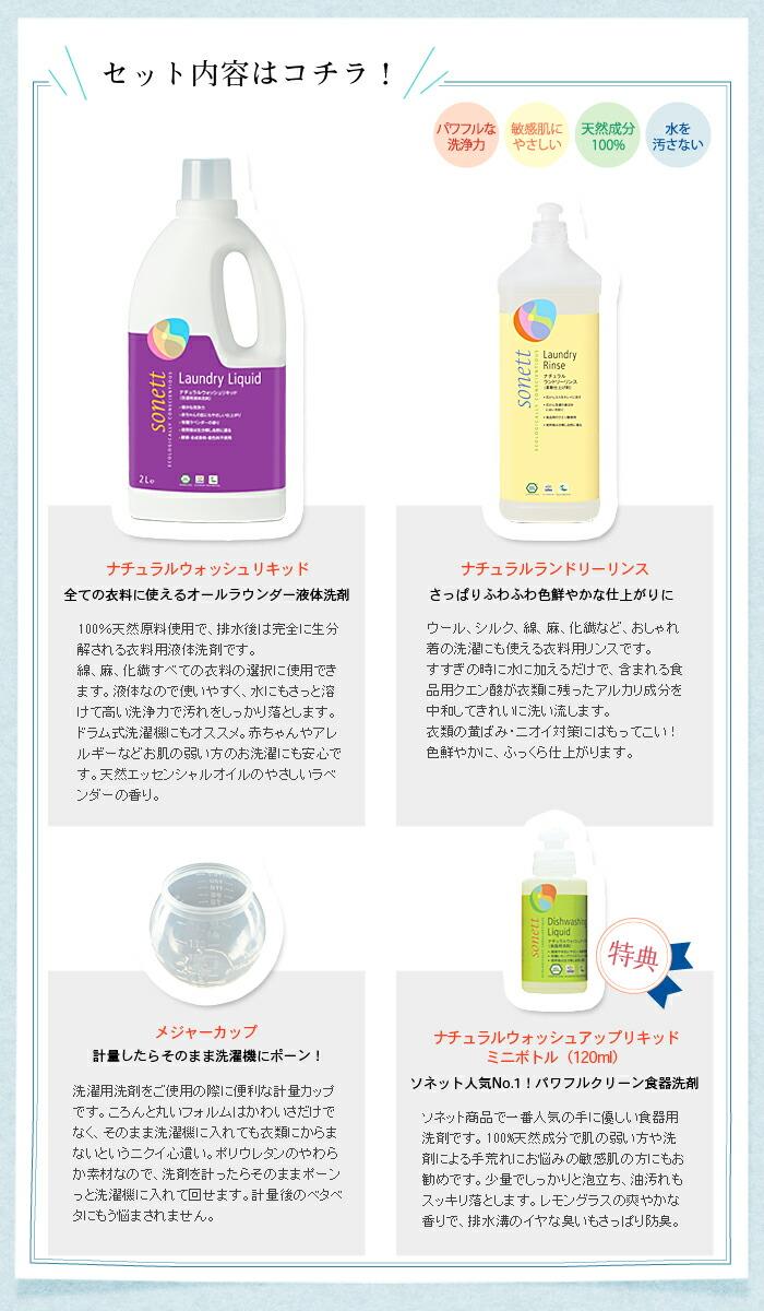 Sante Labo Sonnet Sonett Laundry Set Sonnet Detergent