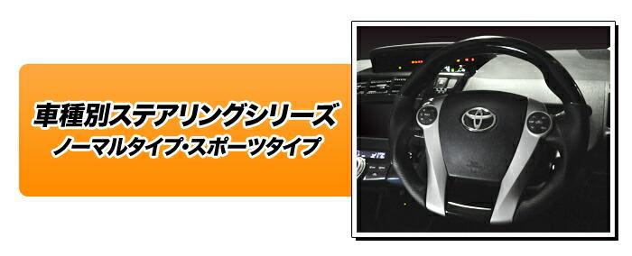 車種別ステアリングシリーズ ノーマル・スポーツタイプ