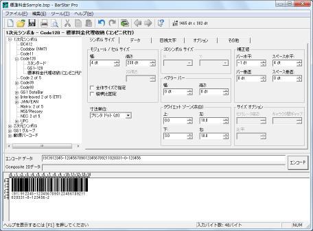 料金代理収納バーコードの作成