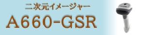 A660-GSR