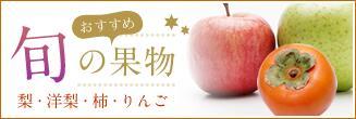 梨・洋梨・りんご