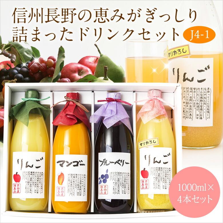 果汁100% ジュース・ドリンク 4本 ギフト セット