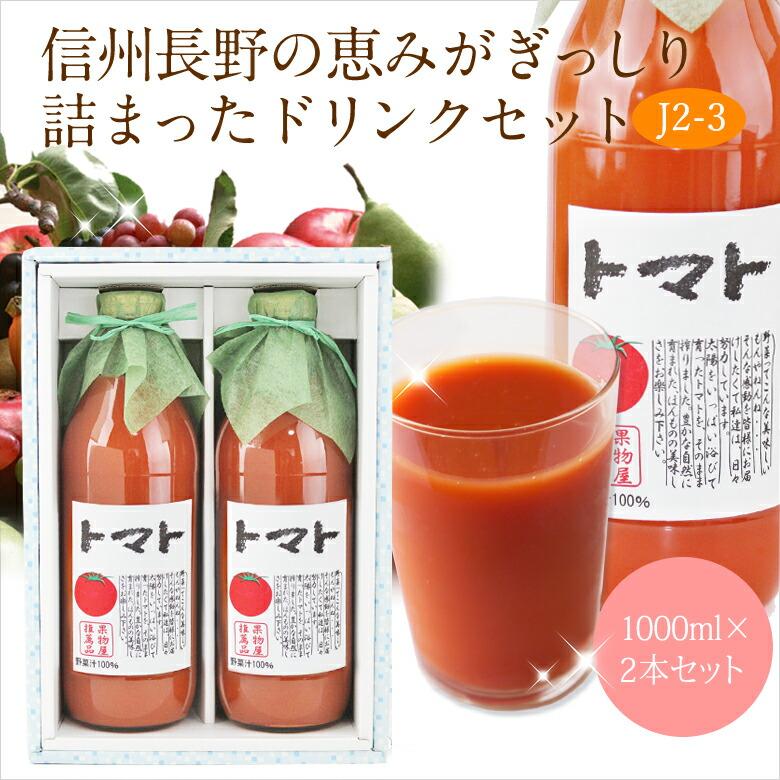 トマトジュース2本ギフトセット