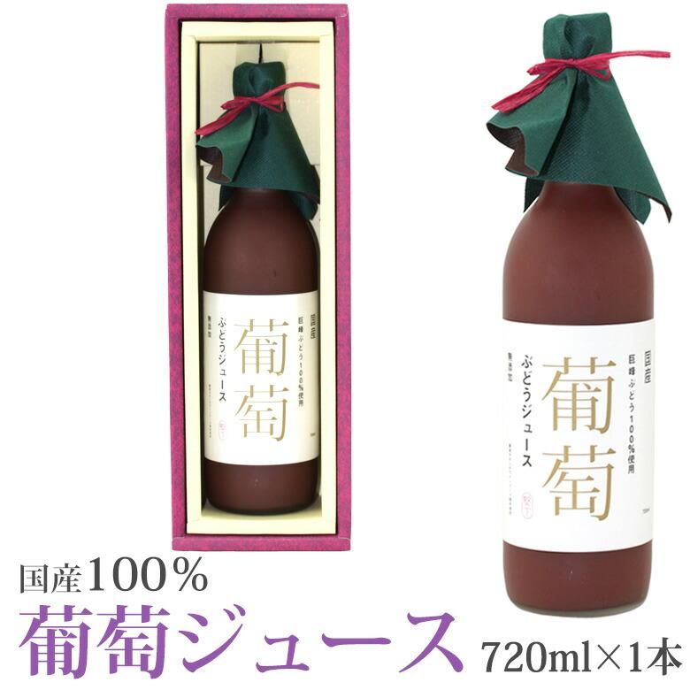 果汁100% 国産巨峰ぶどう100% 葡萄ジュース1本 720ml×1本セット