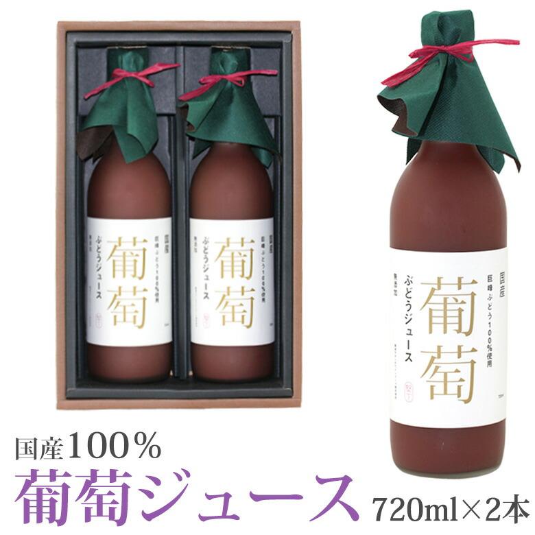 果汁100% 国産巨峰ぶどう100% 葡萄ジュース2本セット 720ml×2本セット