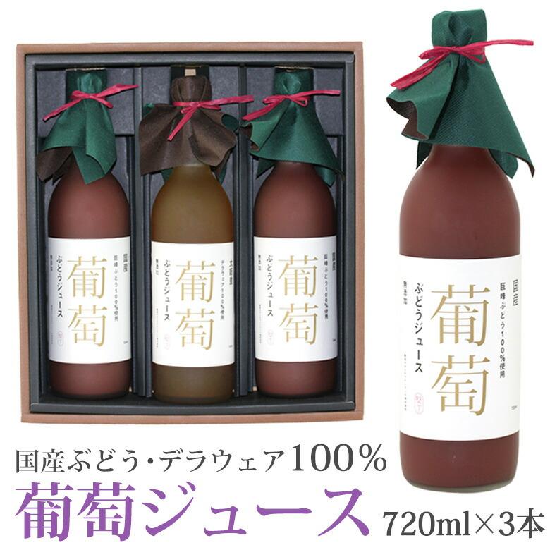 果汁100% 国産巨峰ぶどう・デラウェア100% 葡萄ジュース3本セット 720ml×3本セット
