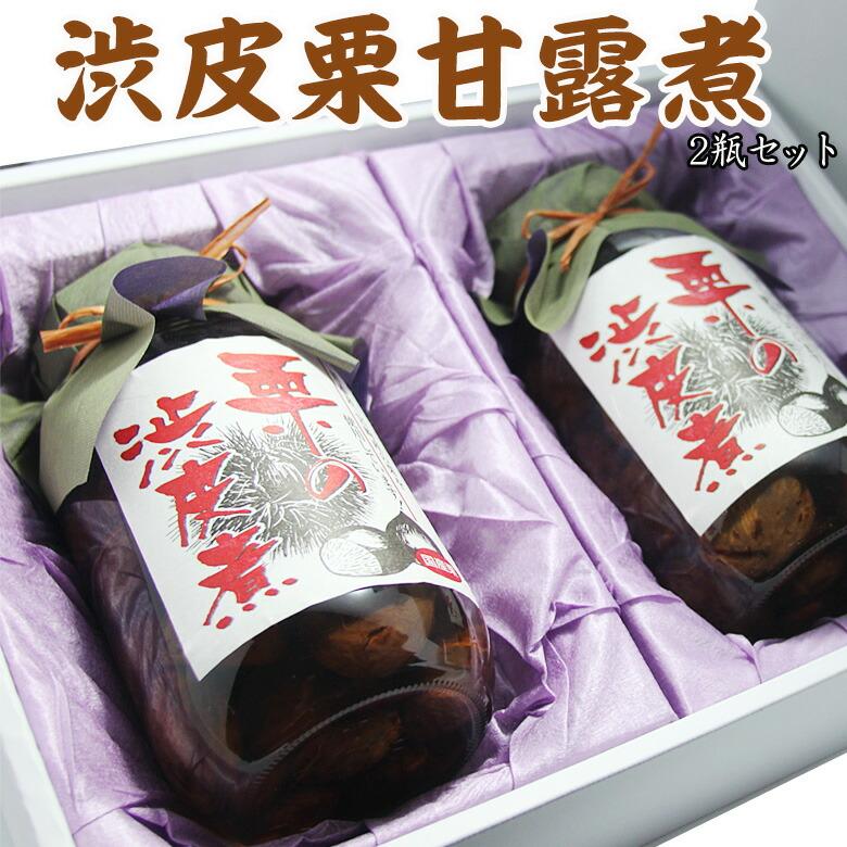 栗の渋皮煮2瓶