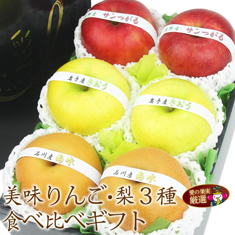 赤りんご&青りんご&和梨食べ比べギフト