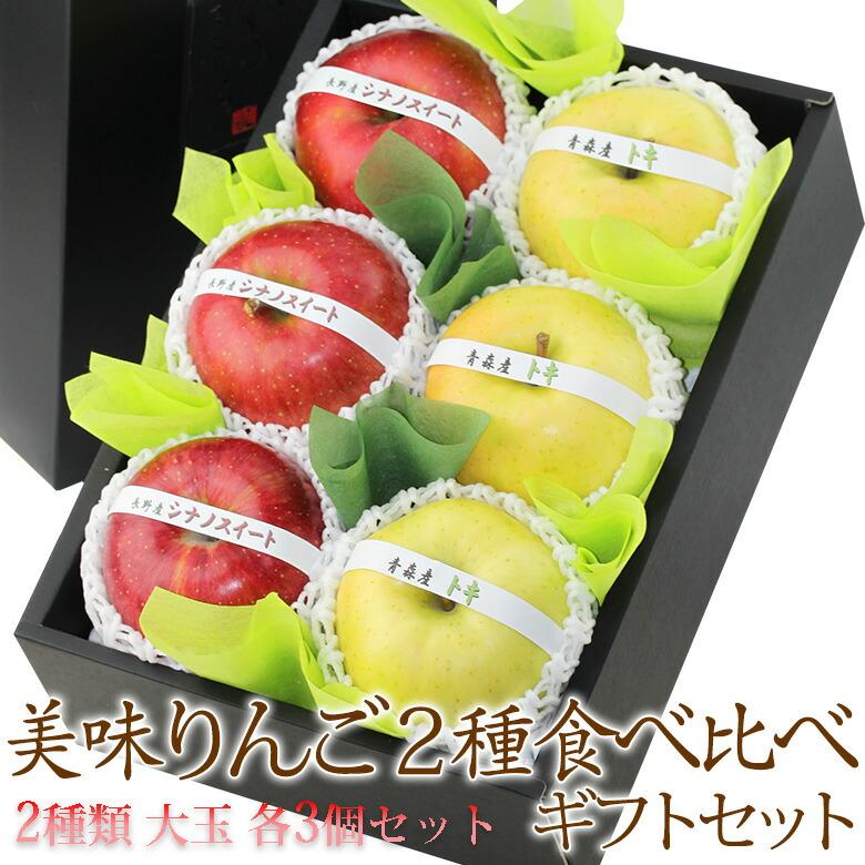 りんご2種食べ比べギフトセット