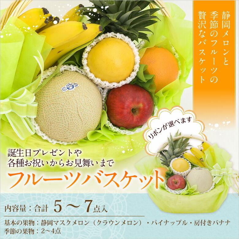 季節のフルーツバスケット(クラウンメロン入)