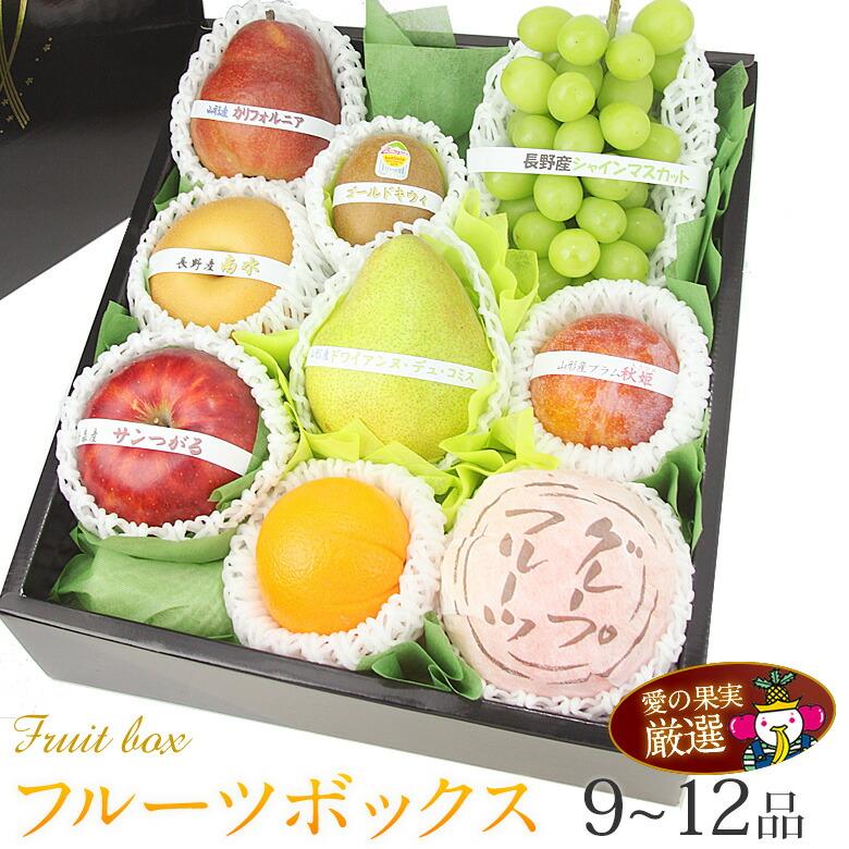 季節のフルーツボックス(シャインマスカット入)