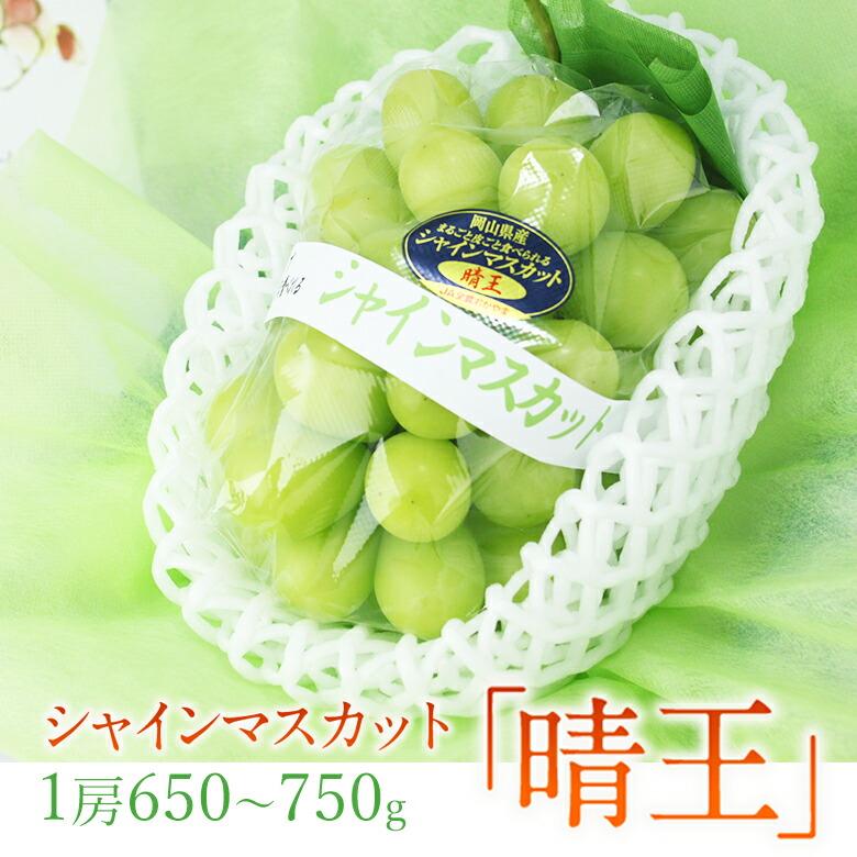 晴王(シャインマスカット)650g〜750g