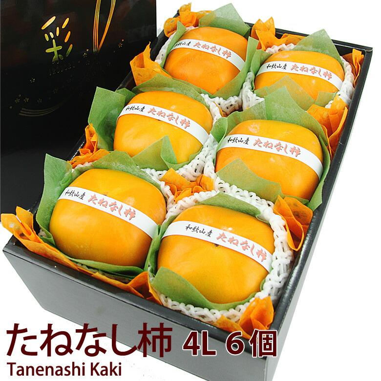 種なし柿6個