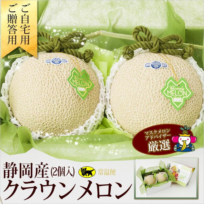 静岡県産 クラウンマスクメロン(2個入)