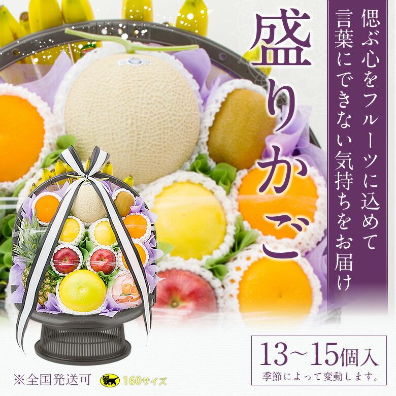 果物 盛りカゴ(静岡クラウンメロン1個入)