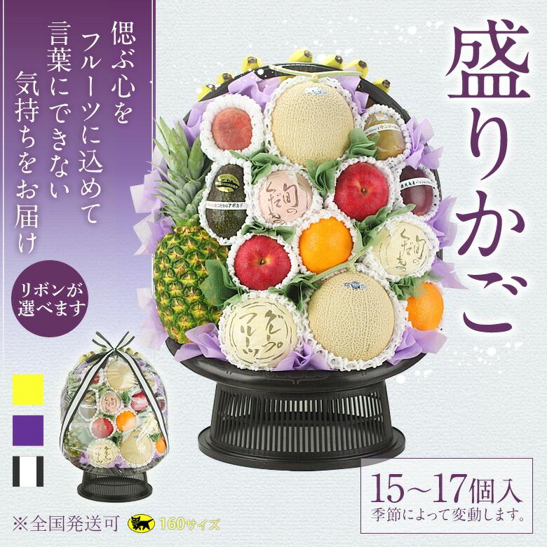 果物 盛りカゴ(静岡クラウンメロン2個入り)