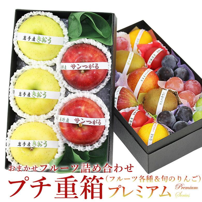 プチ重箱(りんご2種入り)