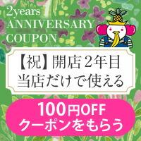 祝、開店2年目当店だけで使える100円offクーポンを貰う