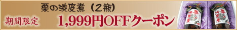 栗1999円OFF
