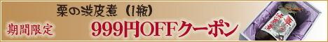 栗999円OFF