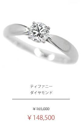 ティファニー ダイヤモンド