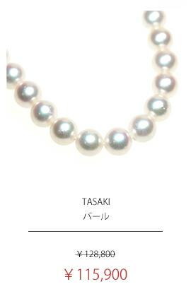 タサキ 田崎真珠 パール 真珠 7mm-7.5mm ネックレス