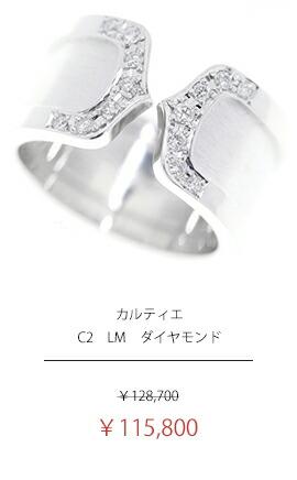 カルティエ C2 LM ダイヤモンド 14P C2リング