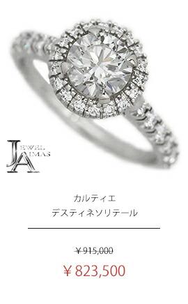 カルティエ ダイヤモンド(H VS-2 Excellent) 0.77ct デスティネソリテール リング