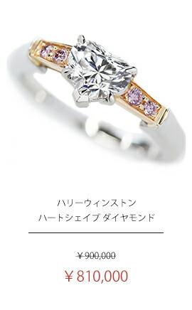 ハリーウィンストン HW ハートシェイプ ダイヤモンド